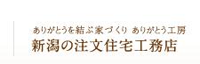 ありがとうを結ぶ家づくり 永井建設 新潟の注文住宅工務店