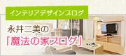 インテリアデザインブログ 永井二美の「暮らしのカタチ」