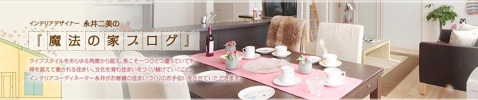 インテリアデザインブログ 永井二美の「魔法の家ブログ」 - ありがとう工房