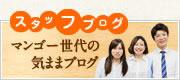 永井建設スタッフブログ