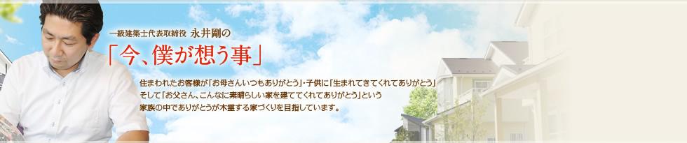 一級建築士代表取締役 永井剛の「今、僕が想う事」 - ありがとう工房