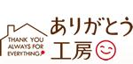 新築一戸建て・工務店(新潟)なら「ありがとう工房」の永井建設